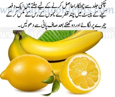 Detox Juice Meaning In Urdu by Banana Lemon Pack For Skin Urdu Tips