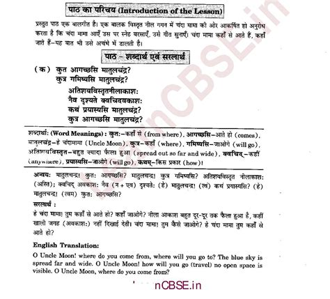 Sadachar Essay In by Ncert Solutions For Class 6th Sanskrit Chapter 15 म त लचन द र