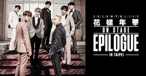 bts epilogue concert 2016 bts live 花樣年華 on stage epilogue in taipei