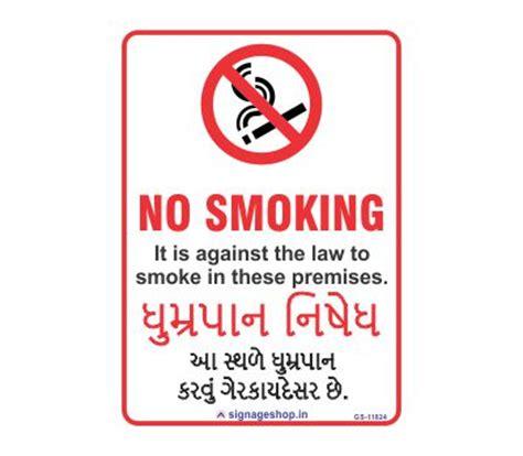 no smoking sign in hindi no smoking it is aga