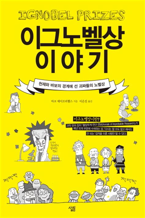 korean picture books improbable research 187 archive