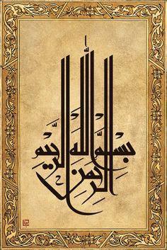 Bismillah S Gz 1000 images about bismillah calligraphy on