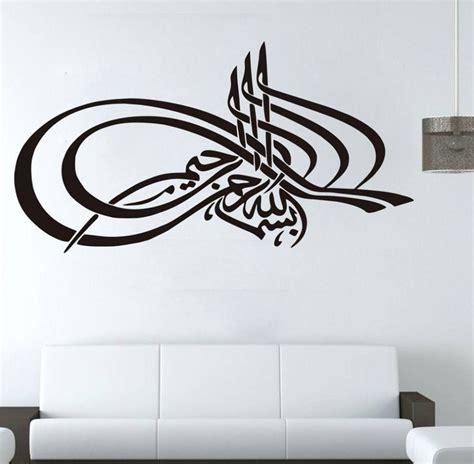 Ikea Uppfatta Selotip 20 best of arabic wall