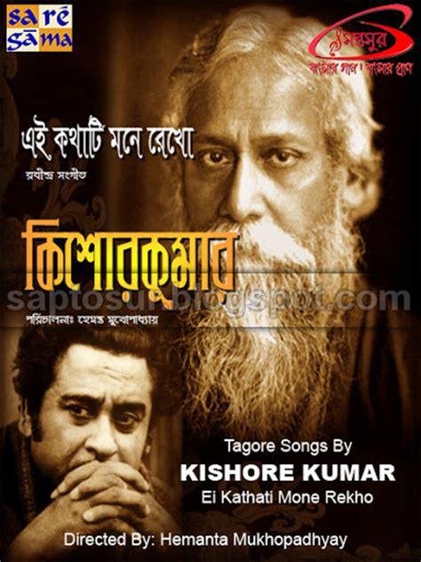 download mp3 album of kishore kumar ei kathati mone rekho kishore kumar rabindra sangeet mp3