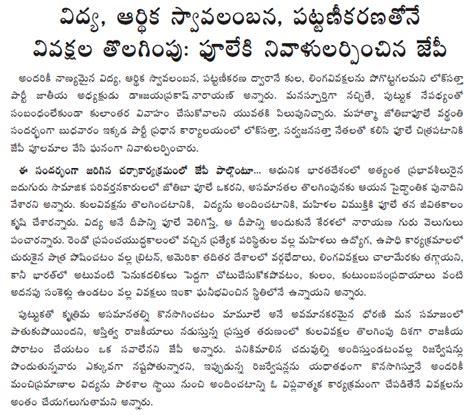 Child Marriage Essay by Child Marriage Essay In Telugu Pdfeports867 Web Fc2