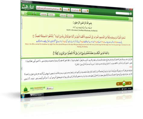 software layout koran holy quran software quran e school