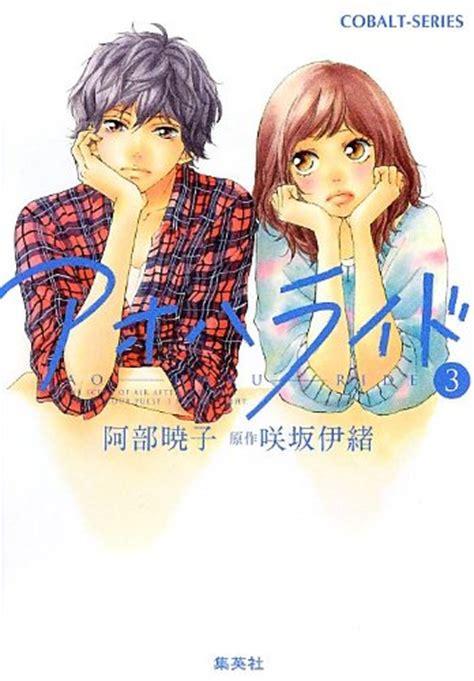 Komik Blue Ride Ao Haru Ride Vol 1 2 vo ao haru ride jp vol 3 sakisaka io