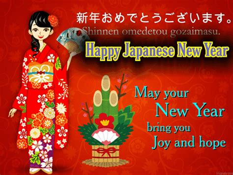 japanese  year card  japanese  year ecards greeting cards