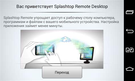 splashtop remote desktop apk free splashtop remote desktop android free splashtop remote desktop remote