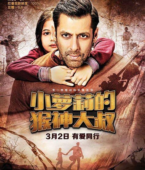 biography of movie bajrangi bhaijaan after dangal and secret superstar now salman khan s