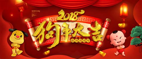 new year promo 2018 2018 year of the new year poster