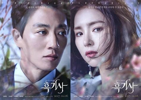 black knight drama hidden truths and vague mystery in black knight posters