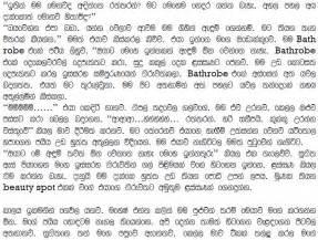 Ariyarathna 2 Wal Katha Potha Sinhala Wal Katha » Home Design 2017