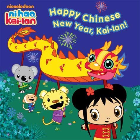 lan new year happy new year 2013