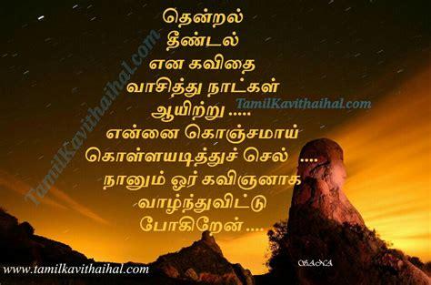 tamil love feeling photos for boys ennai konjamai thendral theendal tamil love cute romance