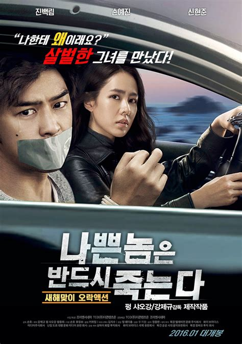 film action korea 2016 1000 images about favourite kdramas kmovies on