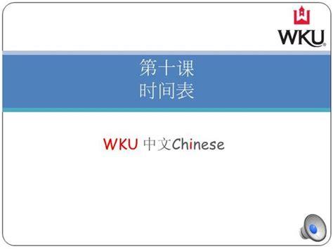 sentence pattern exercises ppt beginning chinese l10 sentence patterns authorstream