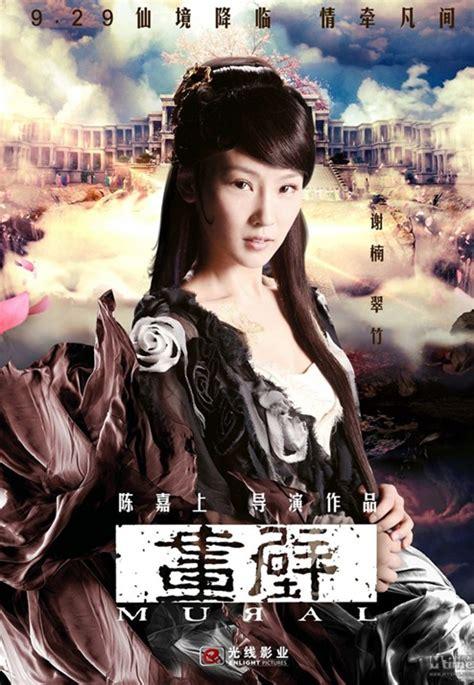 film china fantasy terbaik 畫壁 mural 電影介紹 世界電影雜誌 world screen 電影 電影介紹 電影時刻 電影院
