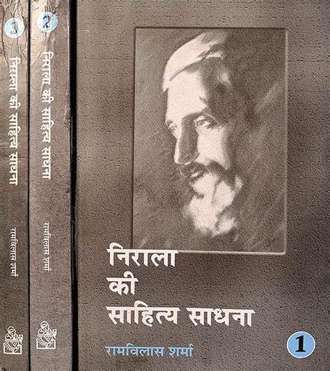 Nirala Biography In Hindi | न र ल क स ह त य स धन the most comprehensive biography