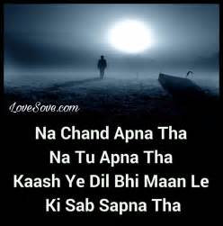 hidi sad wallparar mp3 very sad hindi shayari wallpaper emotional quotes dard