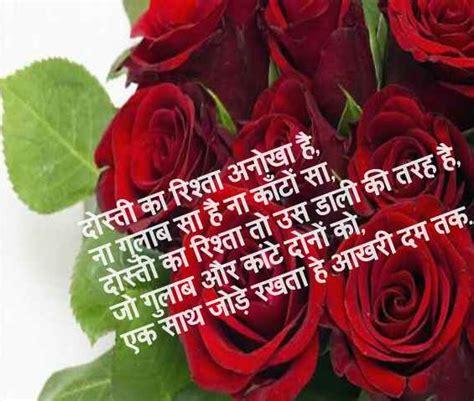 happy rose day shayari wishes greeting images