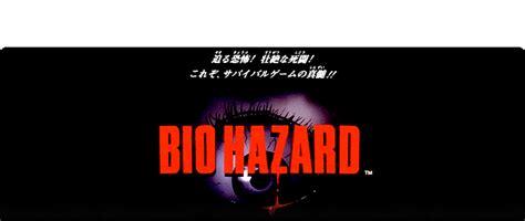 jp bio 株式会社カプコン ゲーム バイオハザードシリーズ ラインナップ biohazard