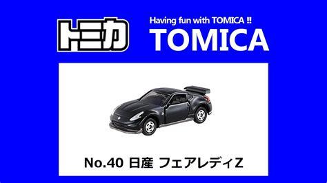 Takara Tomy Tomica No 40 Nissan Fairlady Z 40th Anniversary トミカ no 40 日産 フェアレディz nismo tomica no 40 nissan fairlady z nismo
