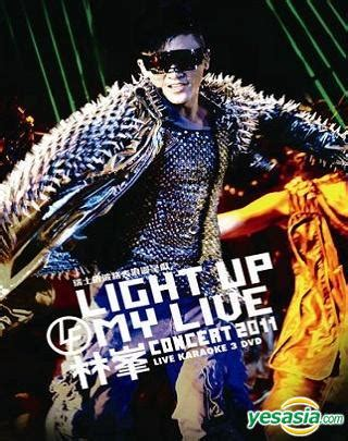 light up posters for concerts yesasia lf light up my live concert 2011 karaoke 3dvd