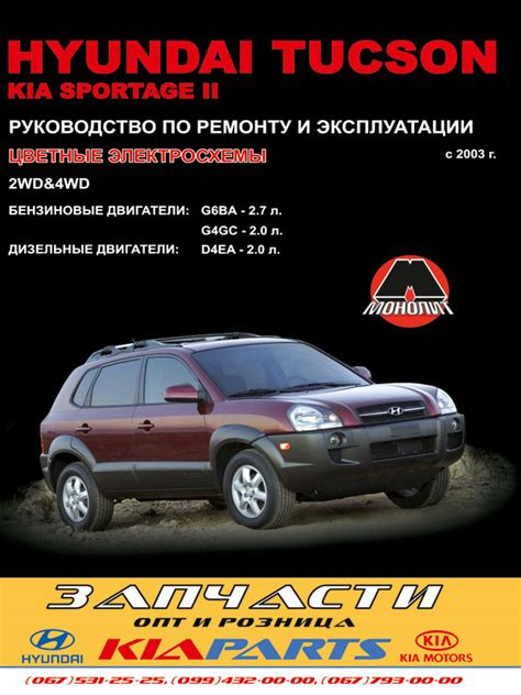 book repair manual 2006 hyundai tucson free book repair manuals инструкция по эксплуатации hyundai tucson издательство монолит