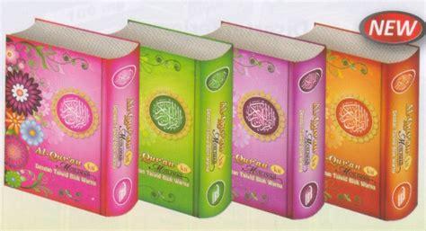 Al Quran Ku Muslimah Dengan Tajwid Blok Warna Al Quran Ku al quran ku muslimah a5 blok warna jual quran murah