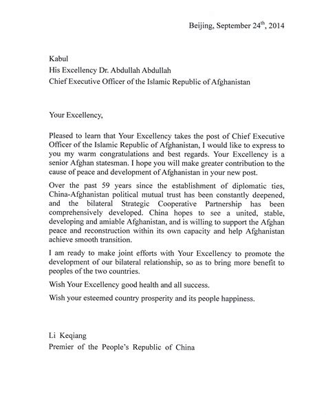 sle of formal congratulation letter the congratulatory letter from chinese letter chinese