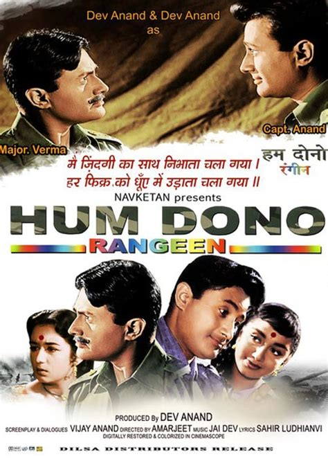 hum dono film all song download hum dono rangeen movie rating reviews story songs