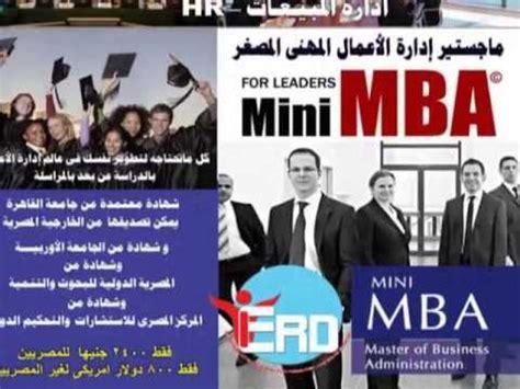 Mba Hd Images by دورة الماجستير المهنى المصغر فى ادارة الاعمال Mini Mba من