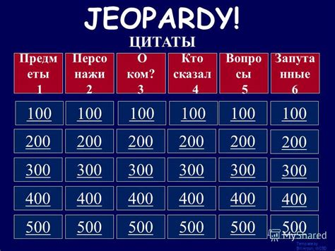 jeopardy template with sound effects презентация на тему quot jeopardy джепарди template by bill