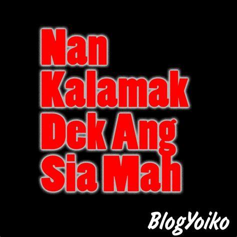dp bbm gambar kata lucu bahasa minang terbaru blogyoikocom