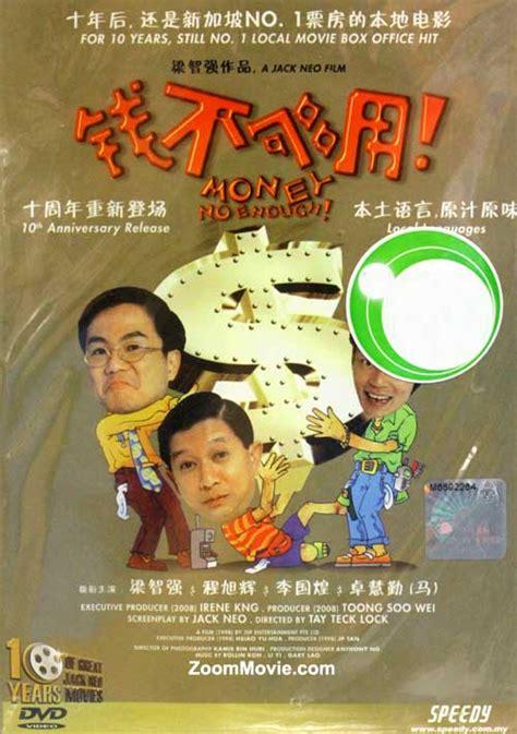 film hong kong no sensor money no enough dvd singapore movie 1998 cast by jack