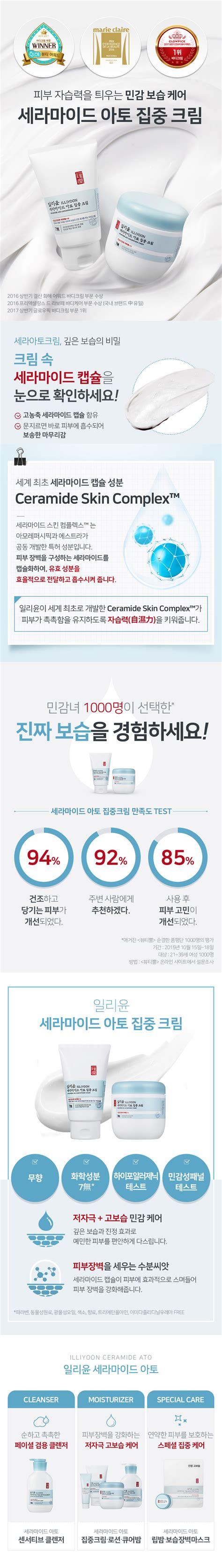 Illi Ato Lotion 350ml illiyoon ceramide ato concentreate korean