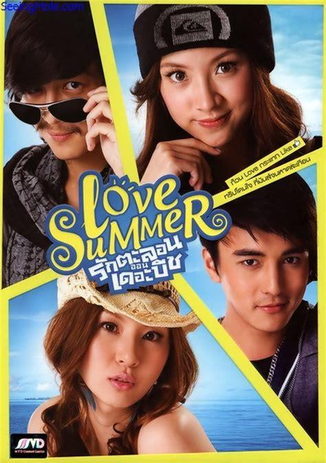 film love summer subtitle indonesia subscene love summer indonesian subtitle