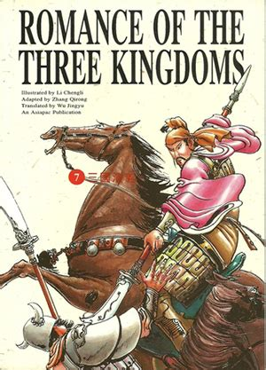 The Three Kingdoms The Secred Oath By Luo Guanzhong Ebook novel of the three kingdoms youlin magazine