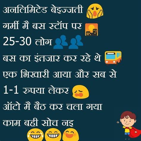 chutukel india 25 best ideas about hindi chutkule on pinterest funny