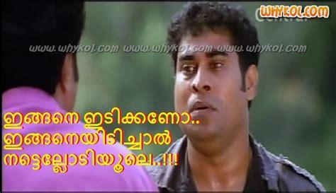film comedy video malayalam suraj comedy dialogue in the malayalam movie annan thambi
