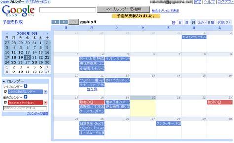 imagenes google calendar google calendar 日本語版が登場 携帯電話へ予定通知が可能に gigazine