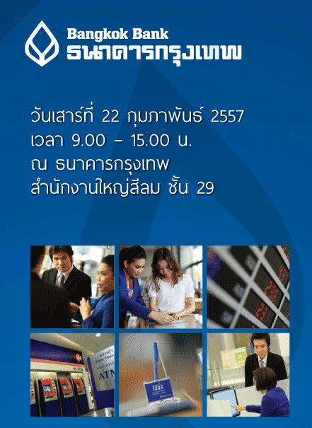 Bangkok Bank Walk-in Interview Sales and Service