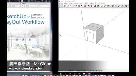 youtube layout sketchup sketchup to layout workflow 化繁為簡的設計工作流程 書友分享會直播 youtube