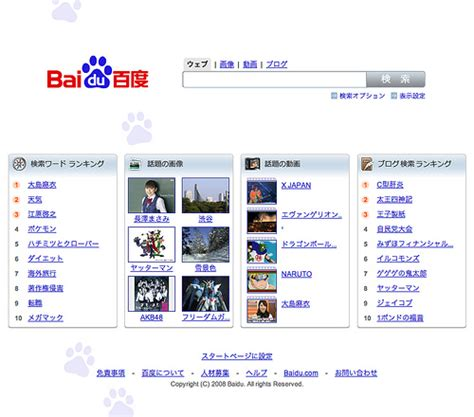 Japan Search Engine Baidu Relaunches In Japan