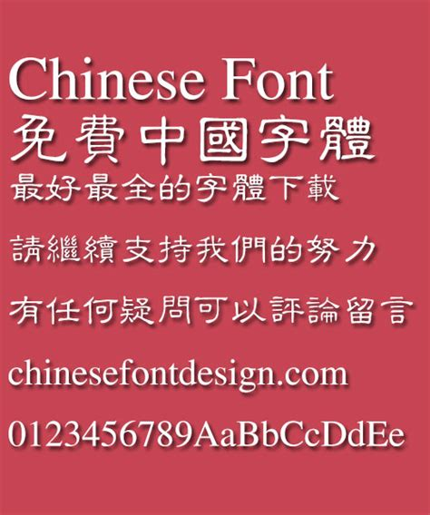 font design microsoft microsoft clerical script font traditional chinese free