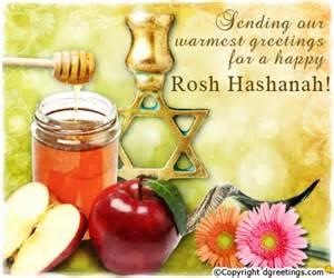 rosh hashanah greeting cards 1a