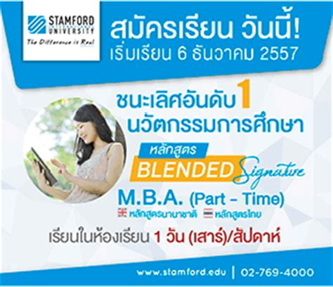 Mba Programs In Stamford Ct by หล กส ตรปร ญญาโท Stamford Signature M B A Program Part