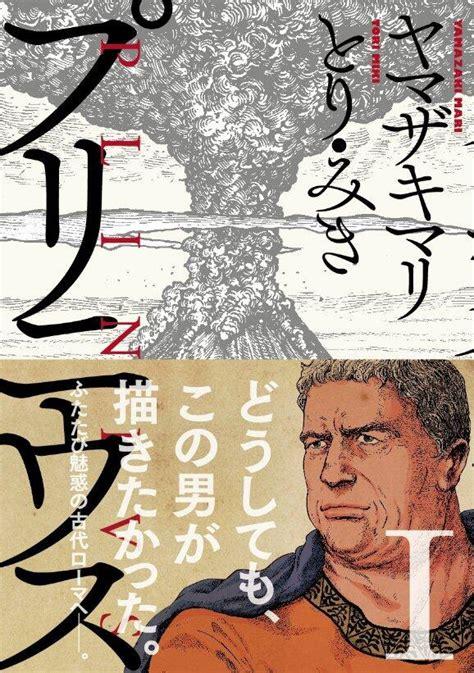 manga vo plinius jp vol 1 tori miki yamazaki mari プリニウス manga news