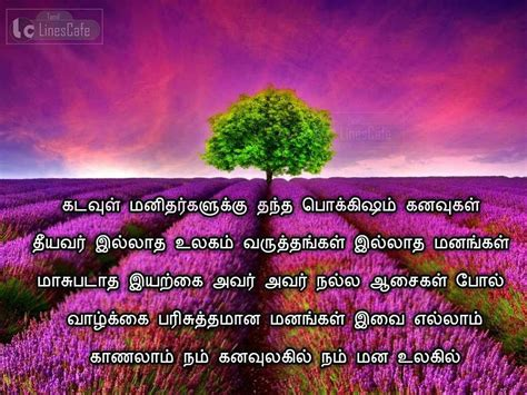 tamil kavithai with tamil nature image with tamil kavithai about kanavugal tamil